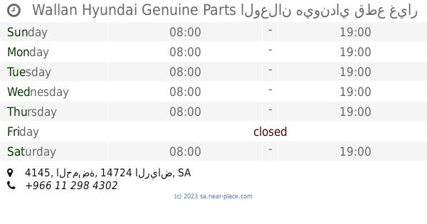 Wallan Hyundai Genuine Parts الوعلان هيونداي قطع غيار أصلية الرياض Opening Times 4145 الحمضة Tel 966 11 298 4302