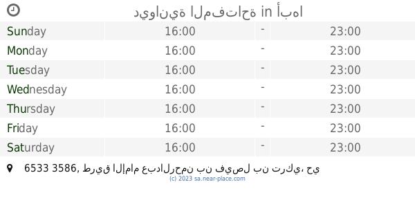 Barncafe بارن كافيه Abha Opening Times Tel 966 9200 06843